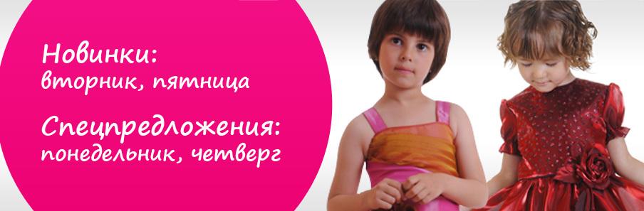 Милашка Интернет Магазин Детской Одежды